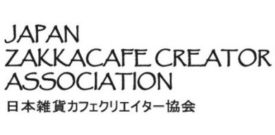 日本雑貨カフェクリエイター協会イメージ